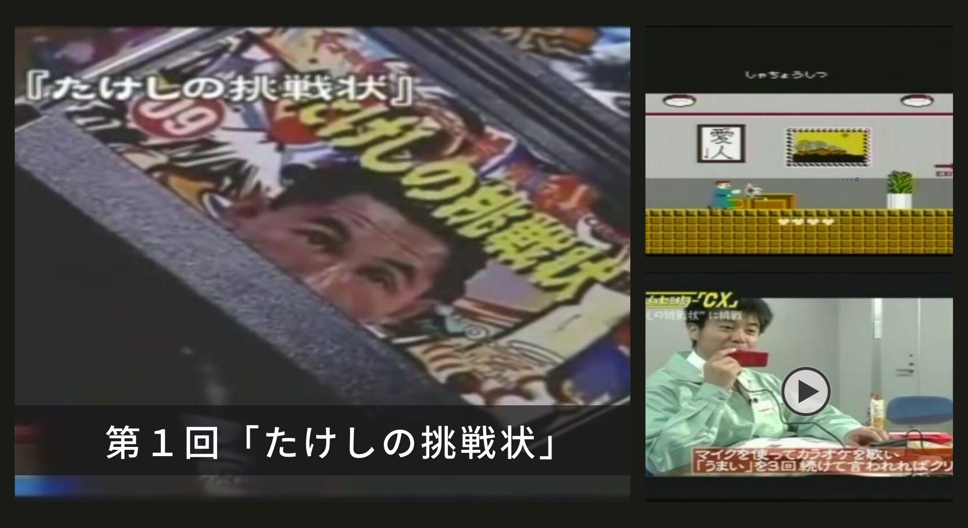 動画 ゲーム まとめ cx センター