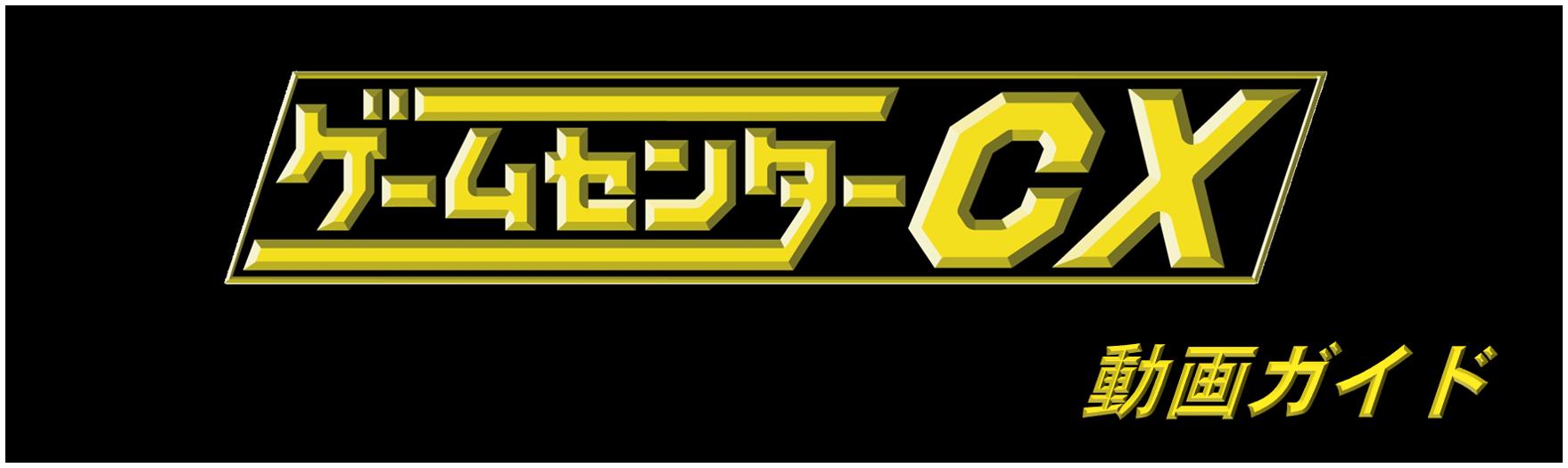 ゲームセンターCXガイド